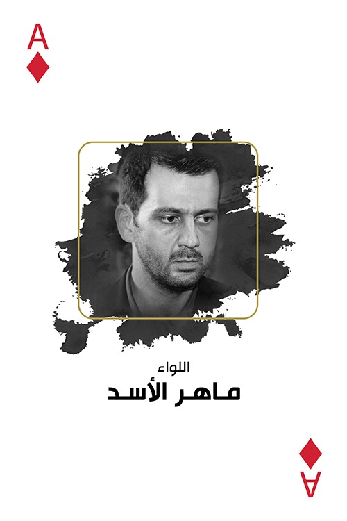 مع العدالة - ماهر الأسد