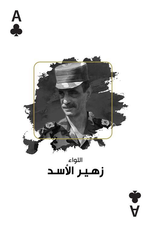 مع العدالة - زهير الأسد