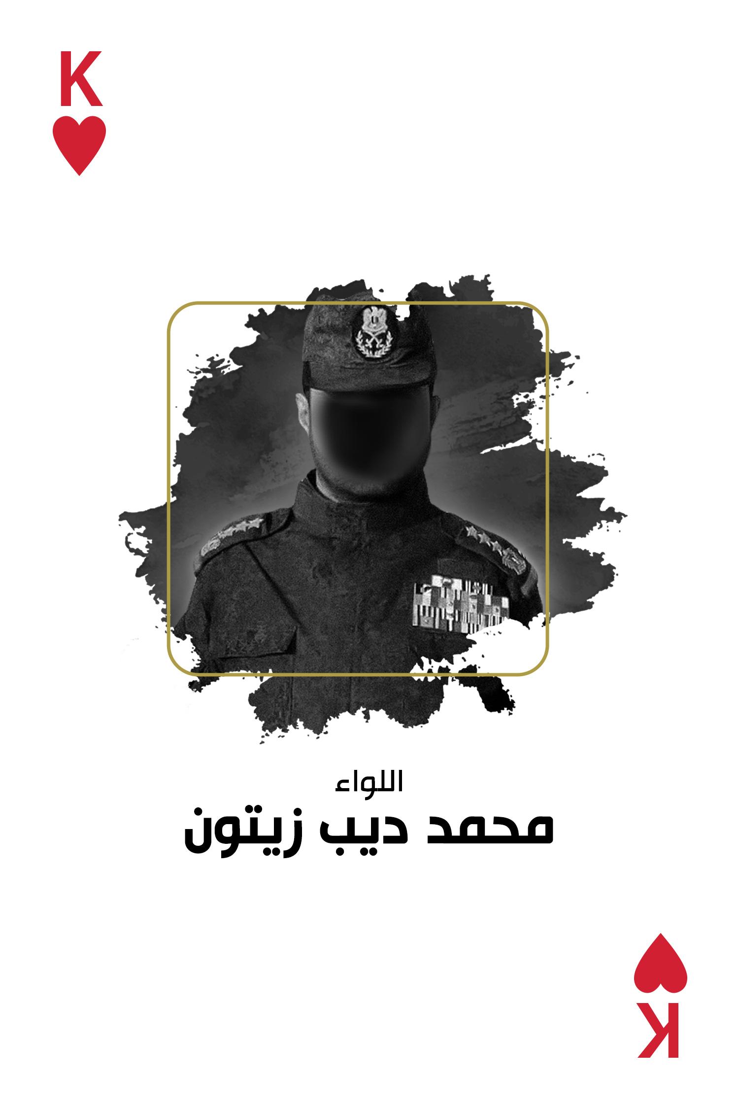 مع العدالة - محمد ديب زيتون
