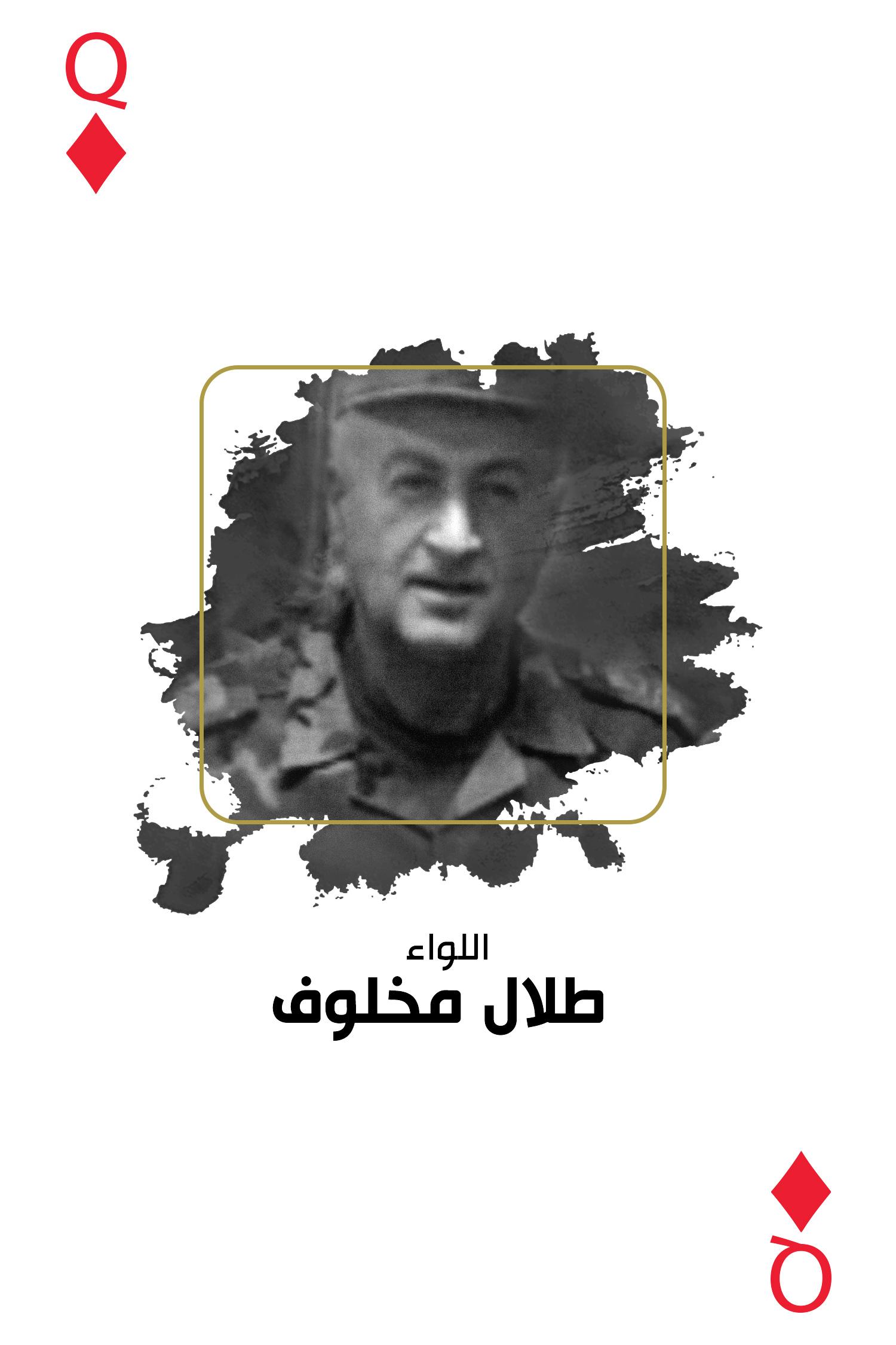 مع العدالة - طلال شفيق مخلوف