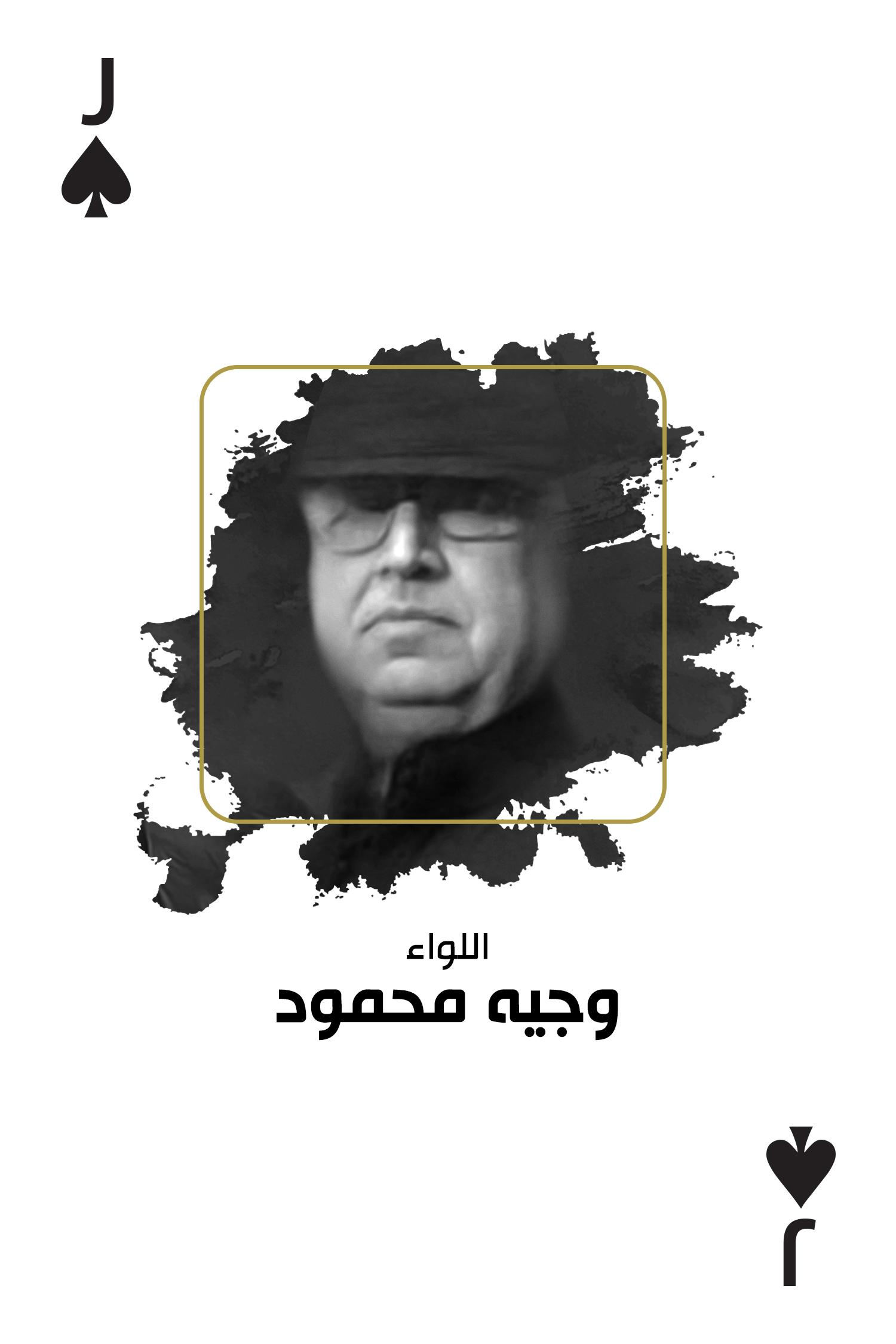 مع العدالة - وجيه يحيى محمود