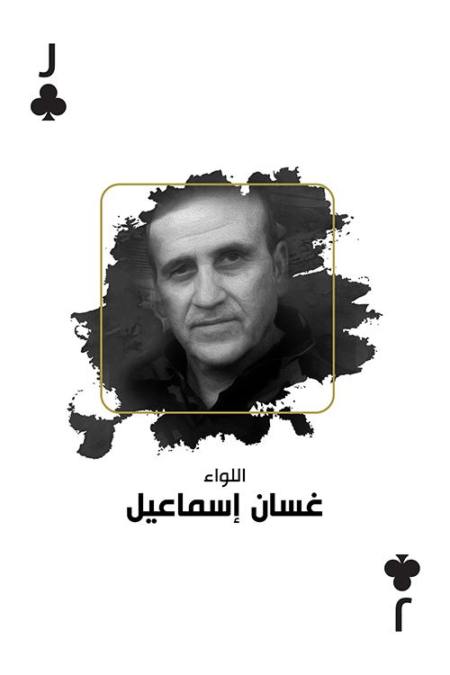 مع العدالة - غسان جودت اسماعيل