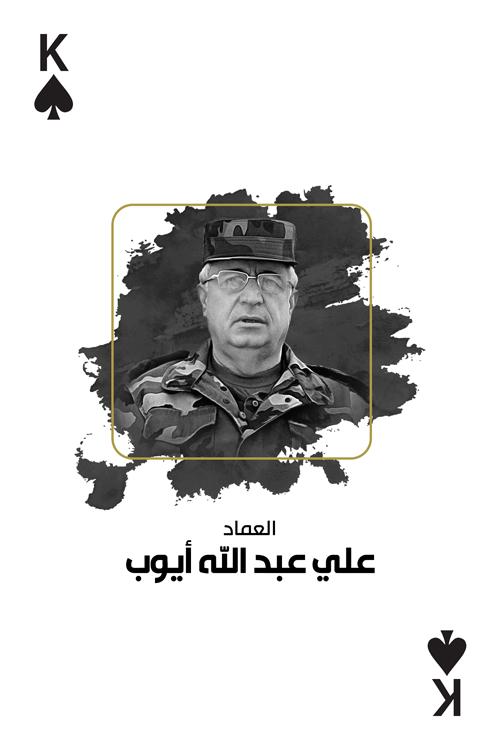 مع العدالة - علي عبد الله أيوب