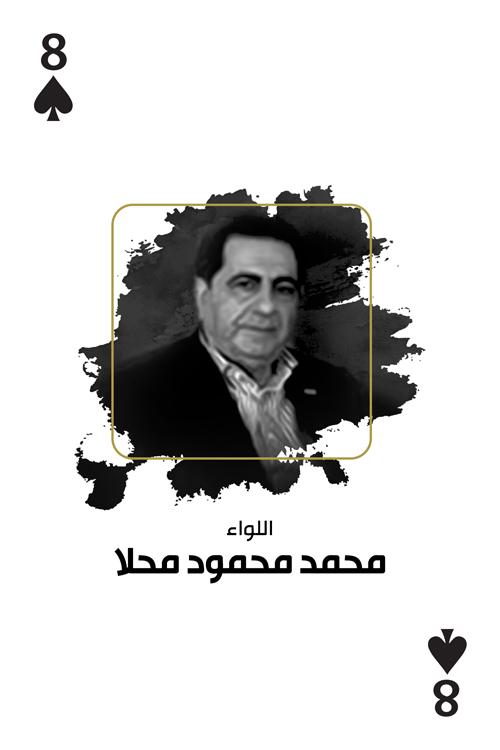 مع العدالة - محمد محمود محلا