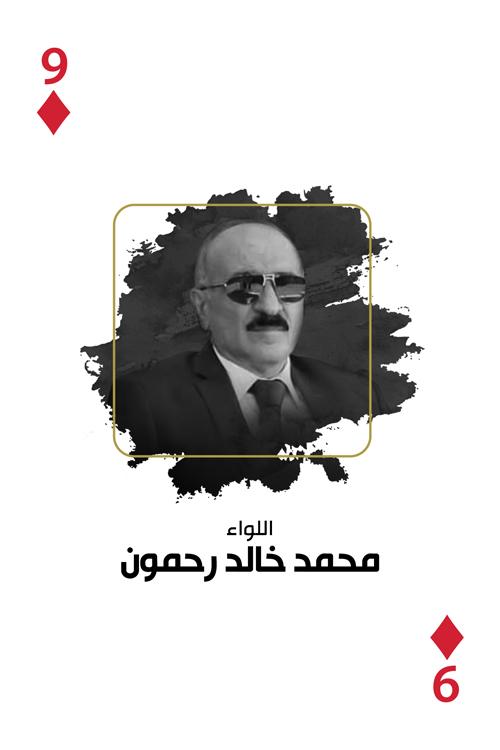 مع العدالة - محمد خالد رحمون