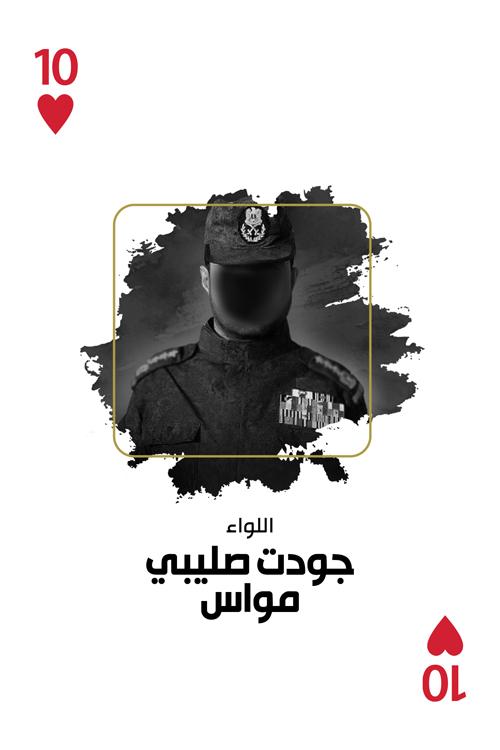 مع العدالة - جودت صليبي مواس