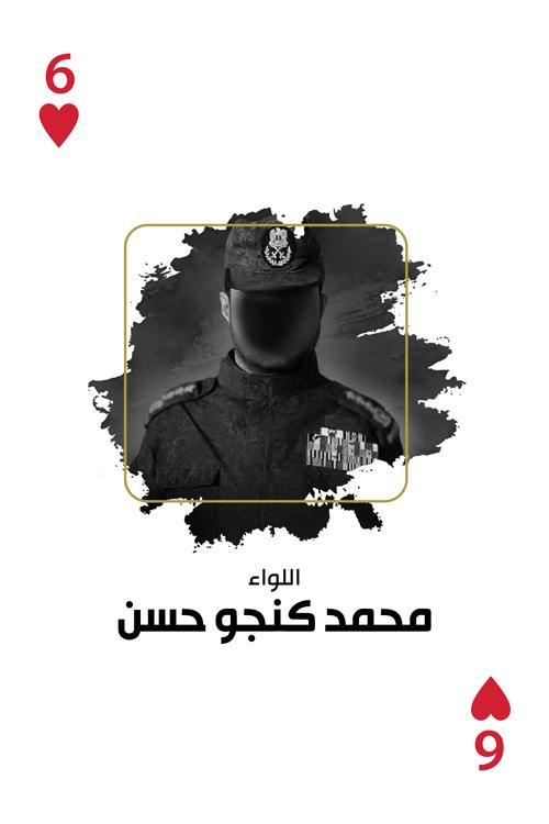 مع العدالة - محمد كنجو حسن