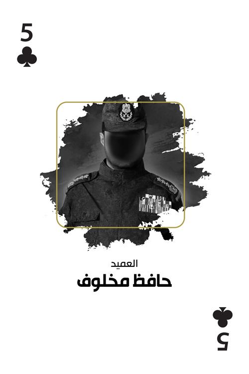 مع العدالة - حافظ محمد مخلوف