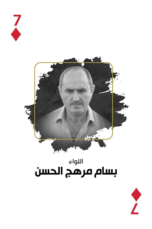 مع العدالة - بسام مرهج الحسن