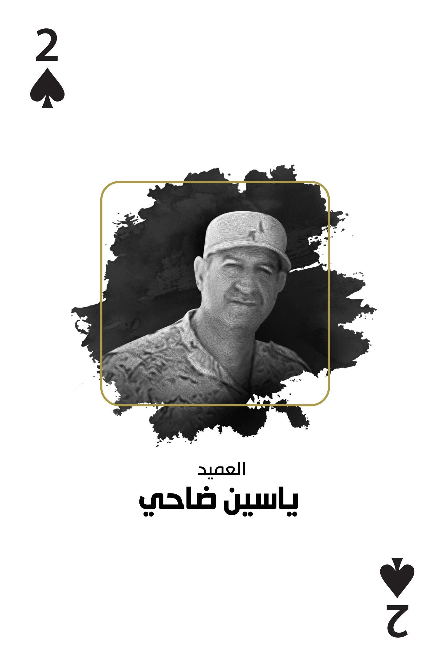 مع العدالة - ياسين أحمد ضاحي
