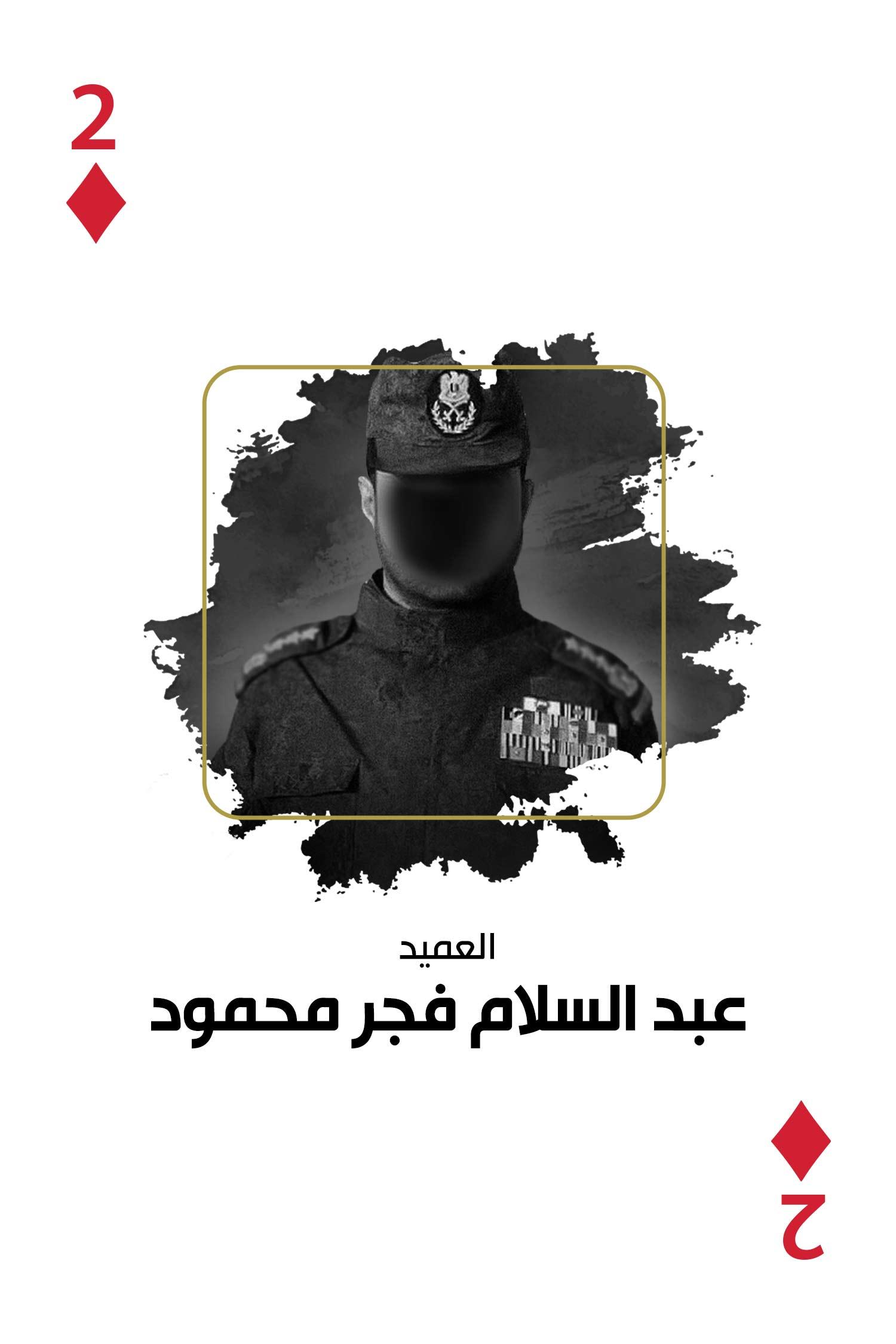 مع العدالة - عبد السلام فجر محمود