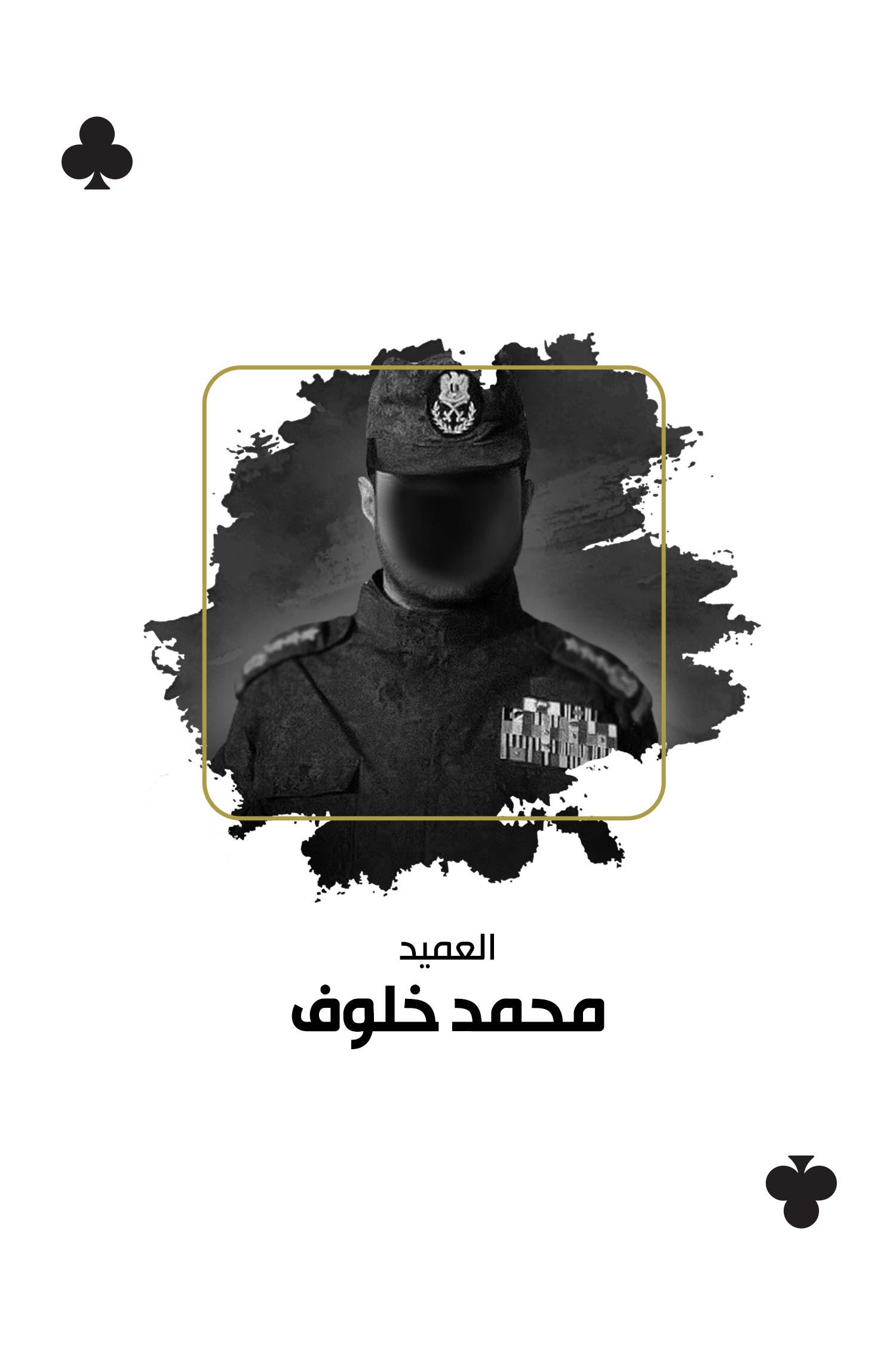 مع العدالة - محمد خلوف
