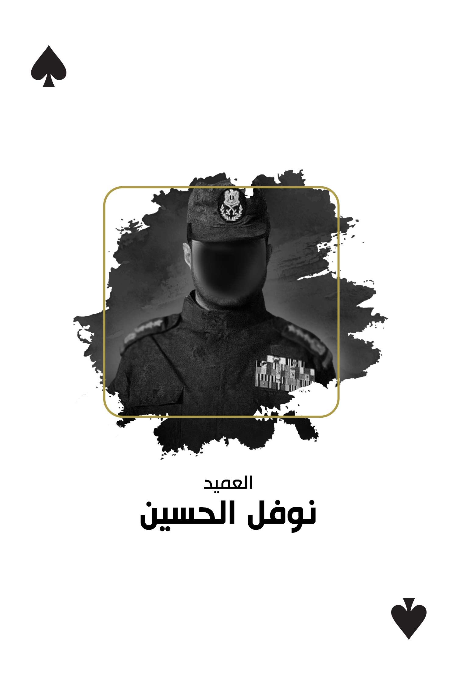 مع العدالة - نوفل الحسين