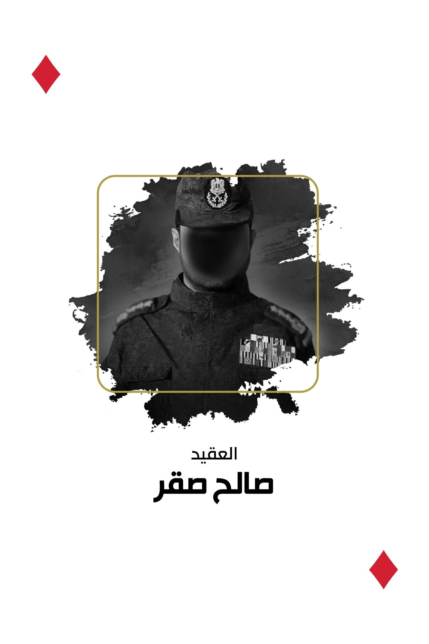 مع العدالة - صالح صقر