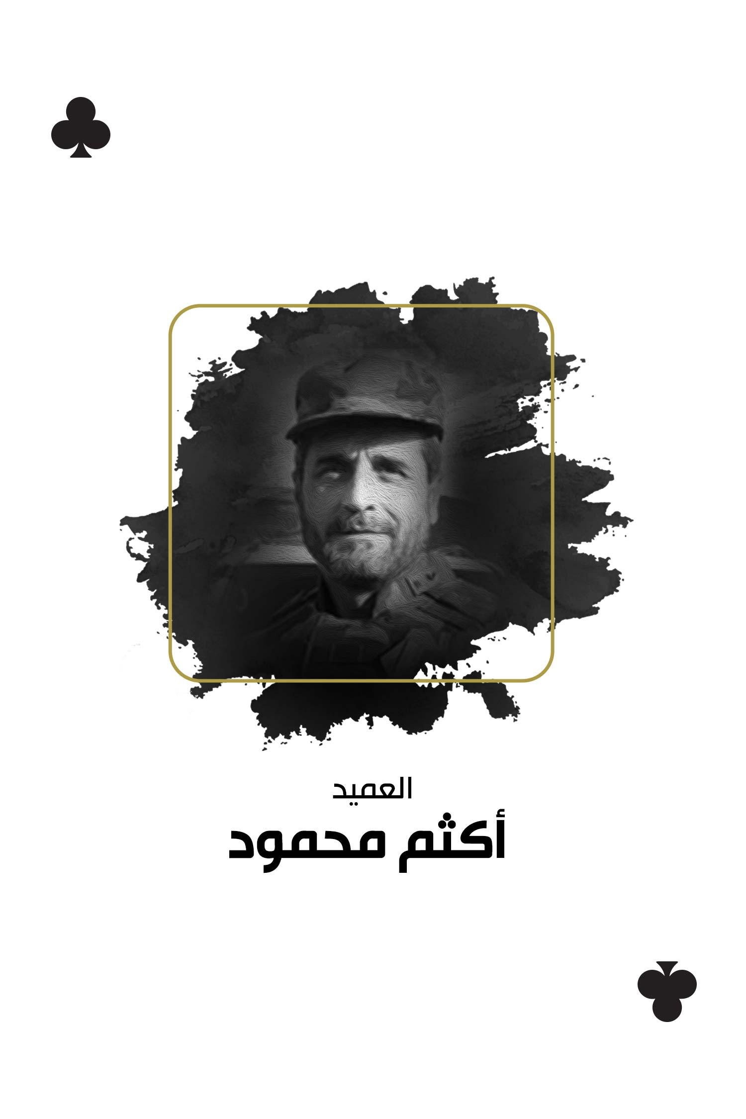 مع العدالة - أكثم محمود