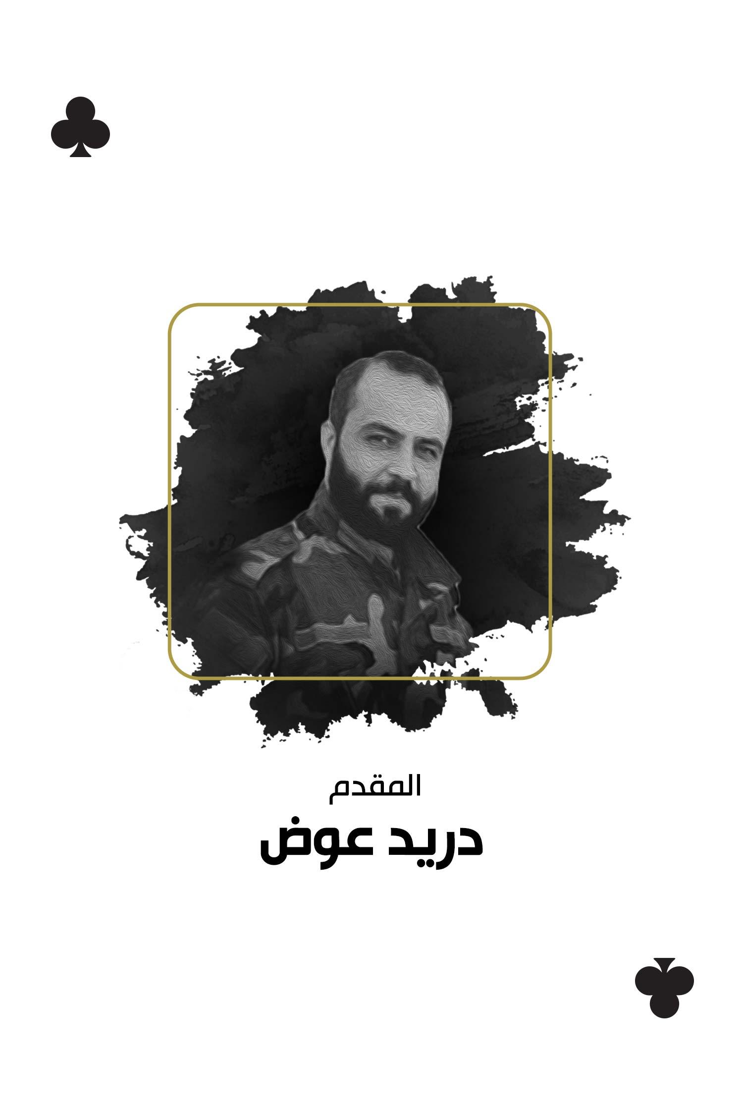 مع العدالة - دريد إسماعيل عوض