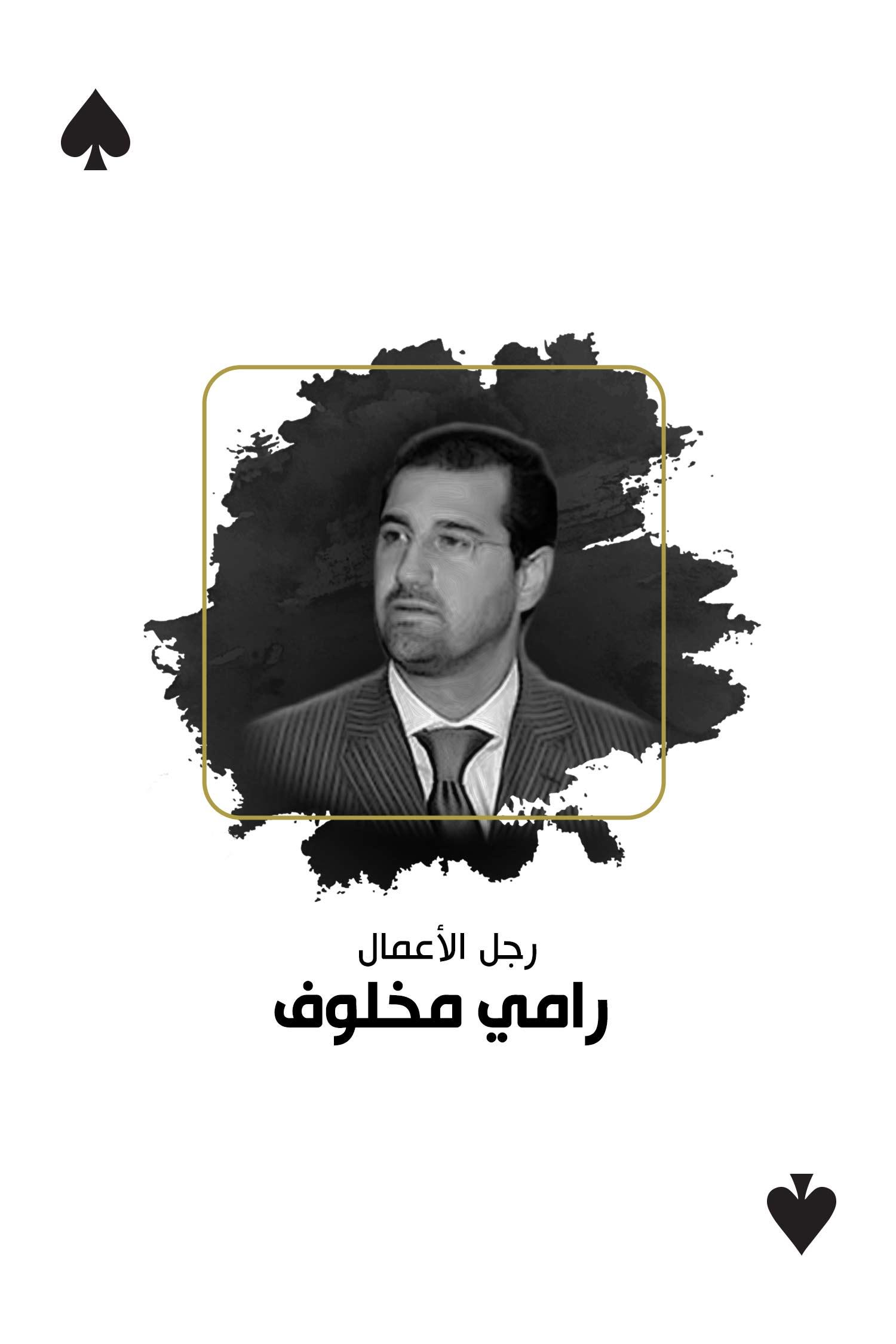 مع العدالة - رامي محمد مخلوف