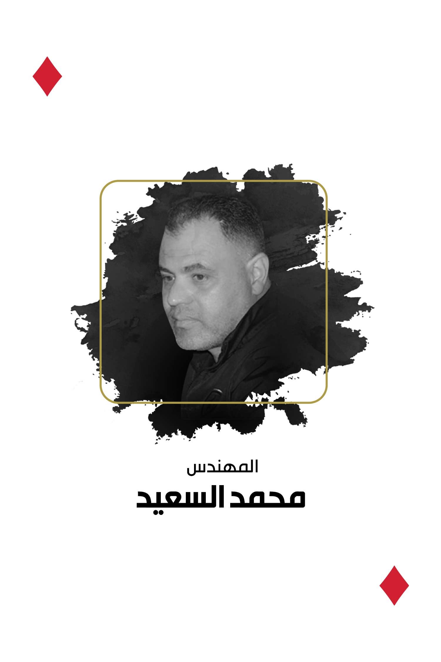 مع العدالة - المهندس محمد أحمد السعيد