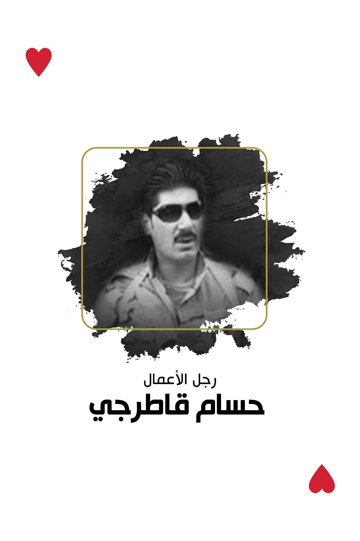 مع العدالة - حسام أحمد قاطرجي