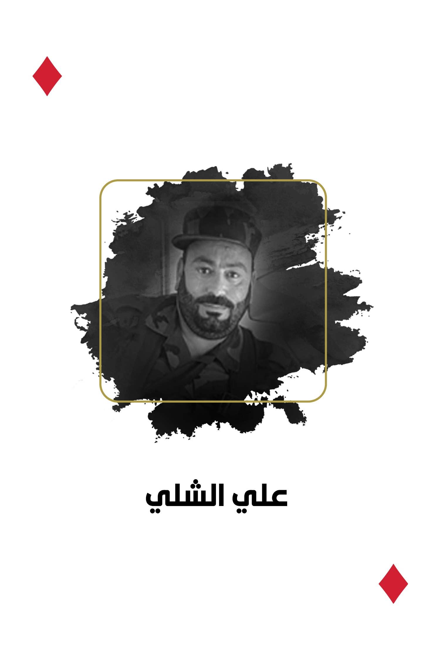مع العدالة - الشبيح علي الشلي