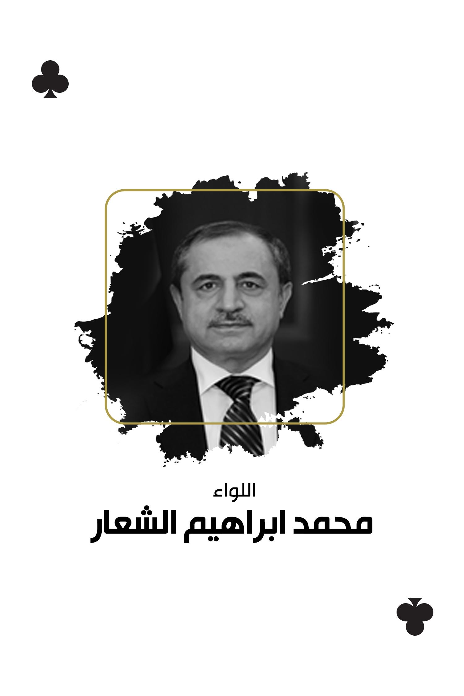 مع العدالة - محمد ابراهيم الشعار