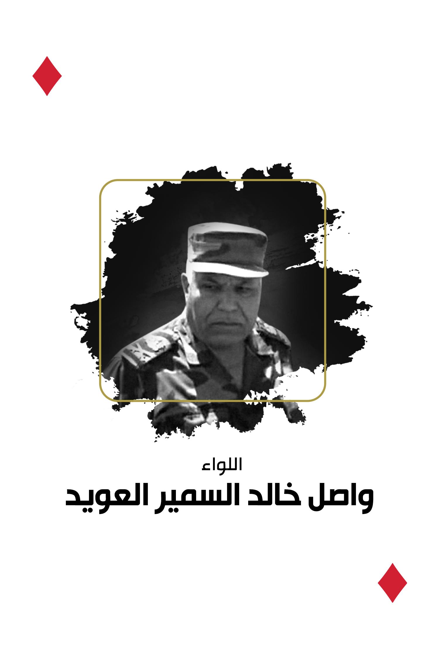 مع العدالة - واصل خالد السمير العويد