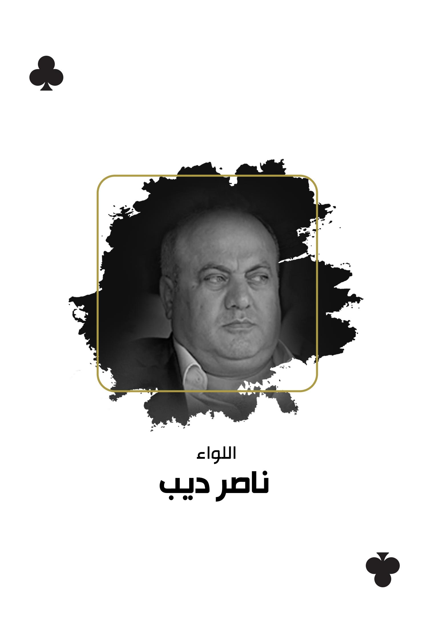 مع العدالة - ناصر ديب