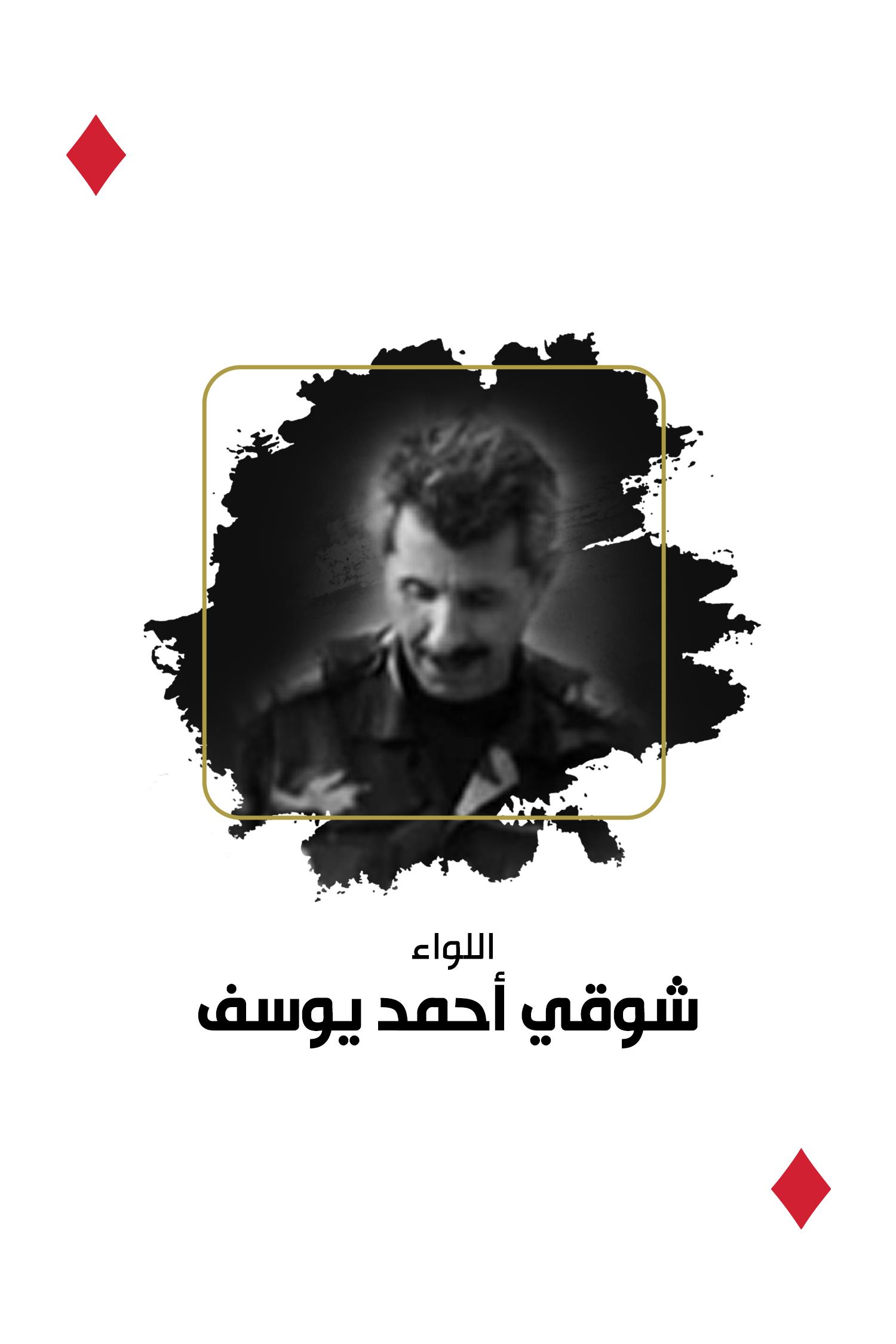 مع العدالة - شوقي أحمد يوسف