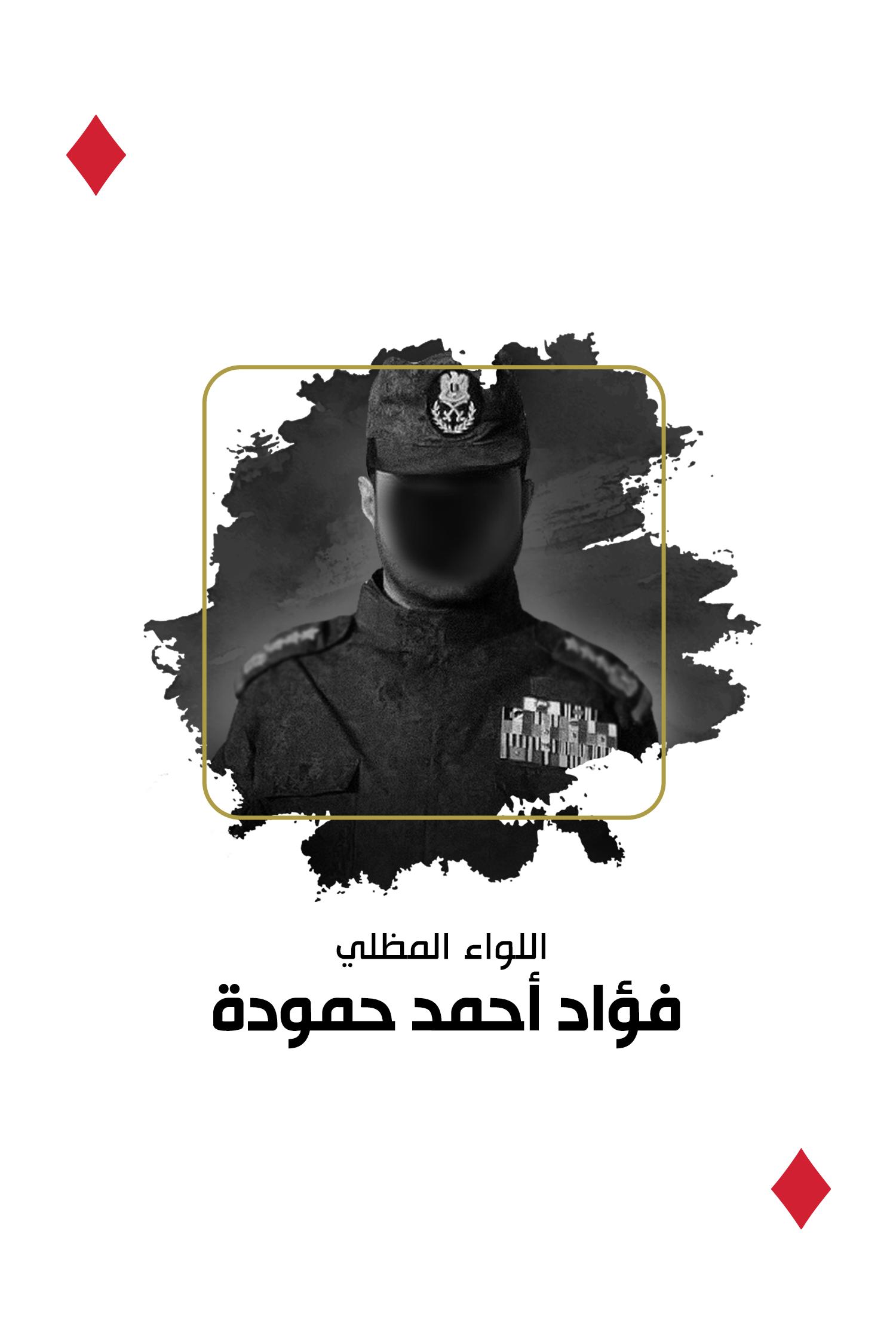 مع العدالة - اللواء المظلي فؤاد أحمد حمودة