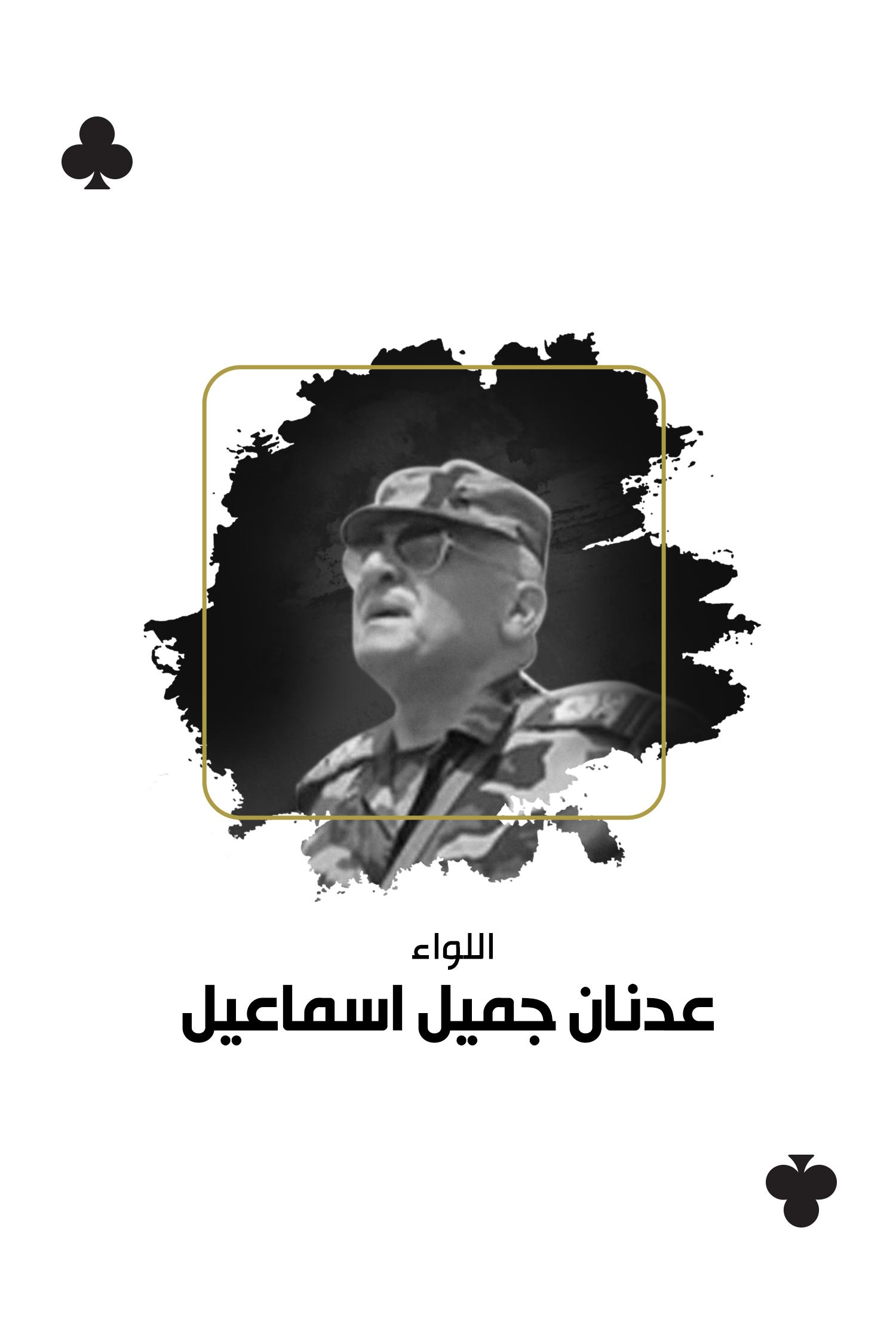 مع العدالة - اللواء عدنان جميل اسماعيل