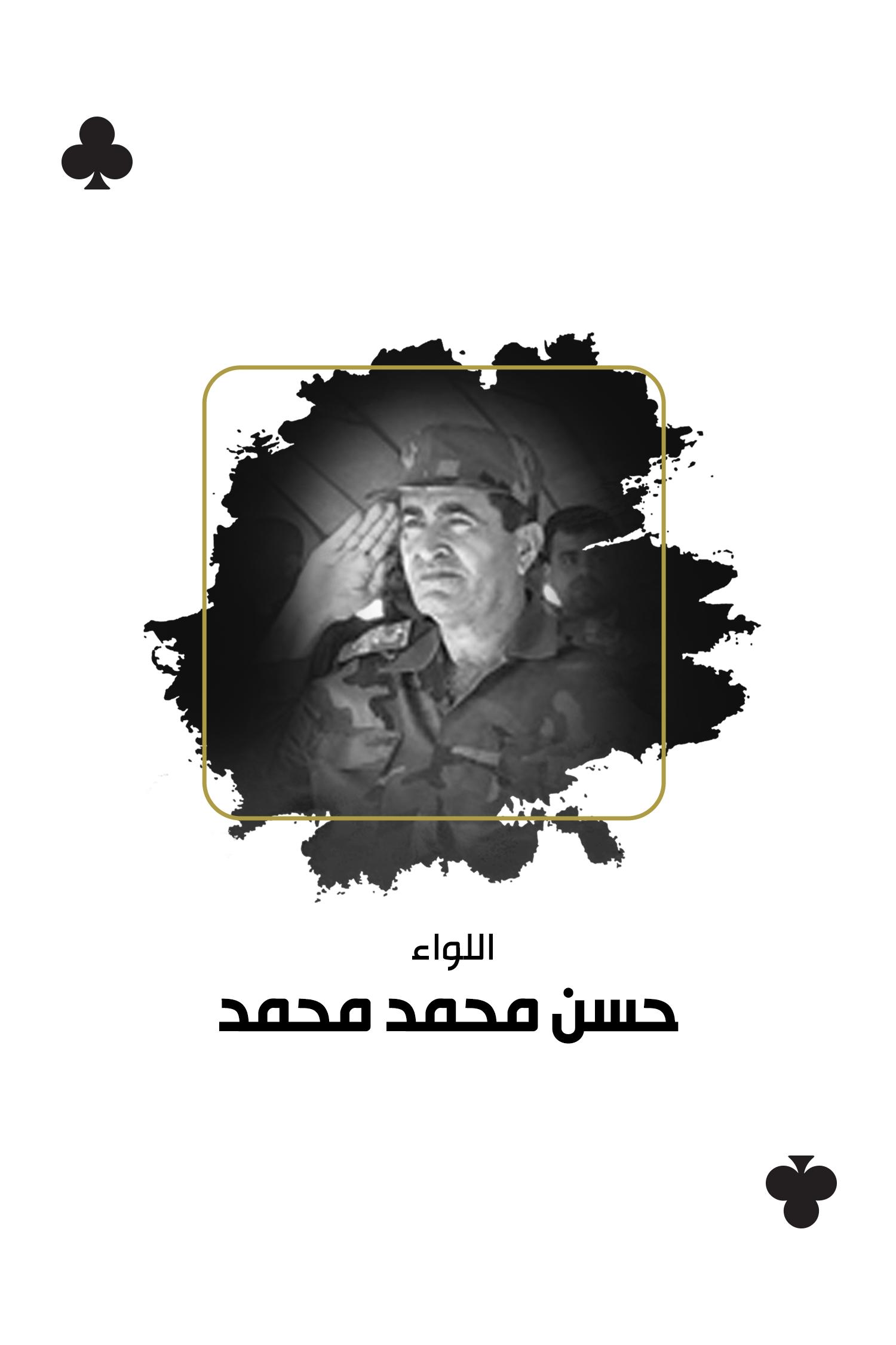مع العدالة - اللواء حسن محمد محمد