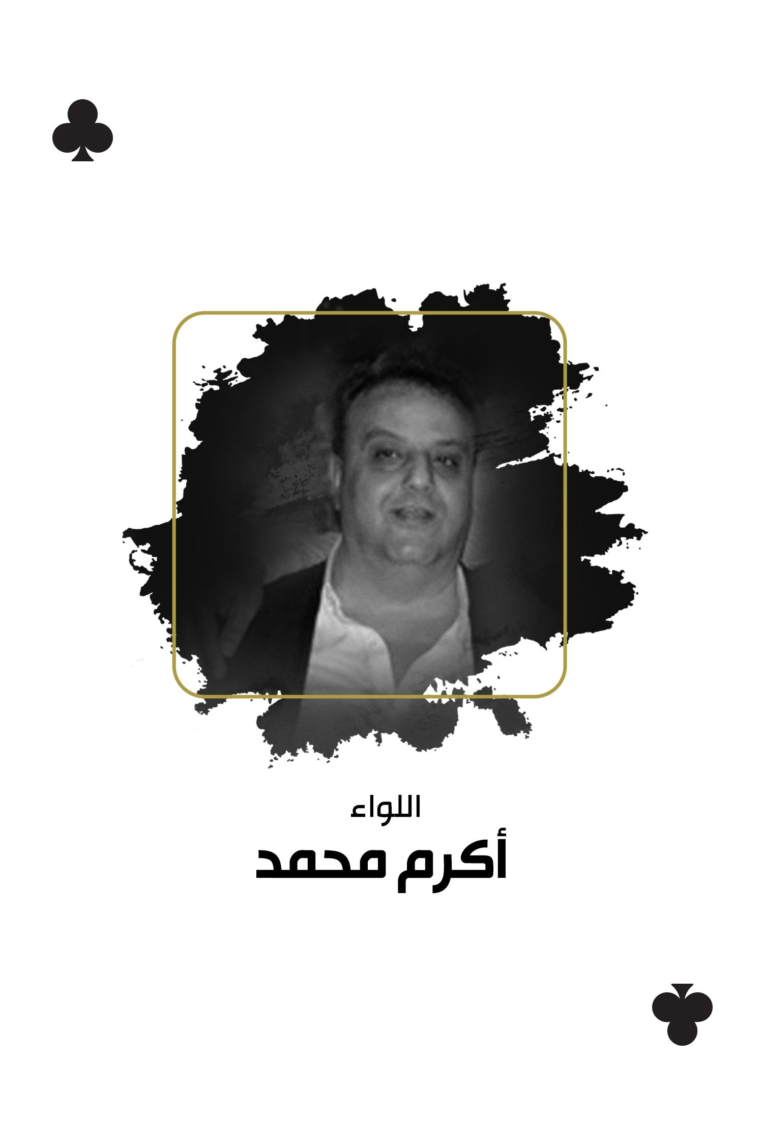 مع العدالة - اللواء أكرم محمد