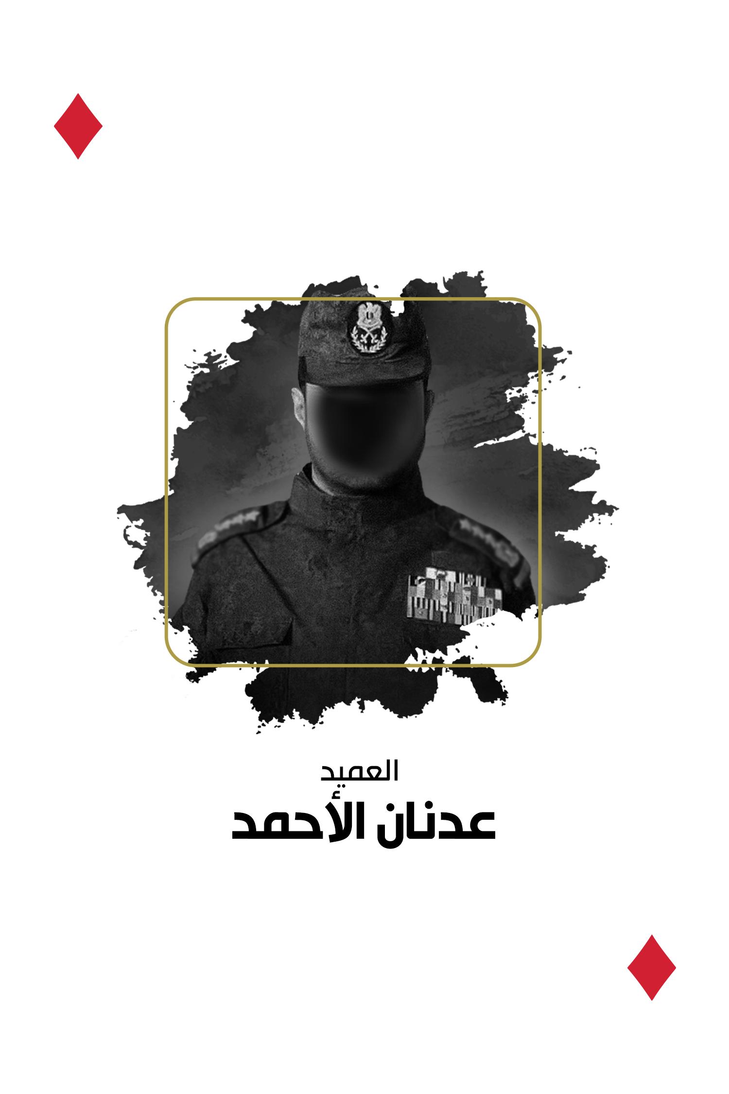 مع العدالة - العميد عدنان الأحمد