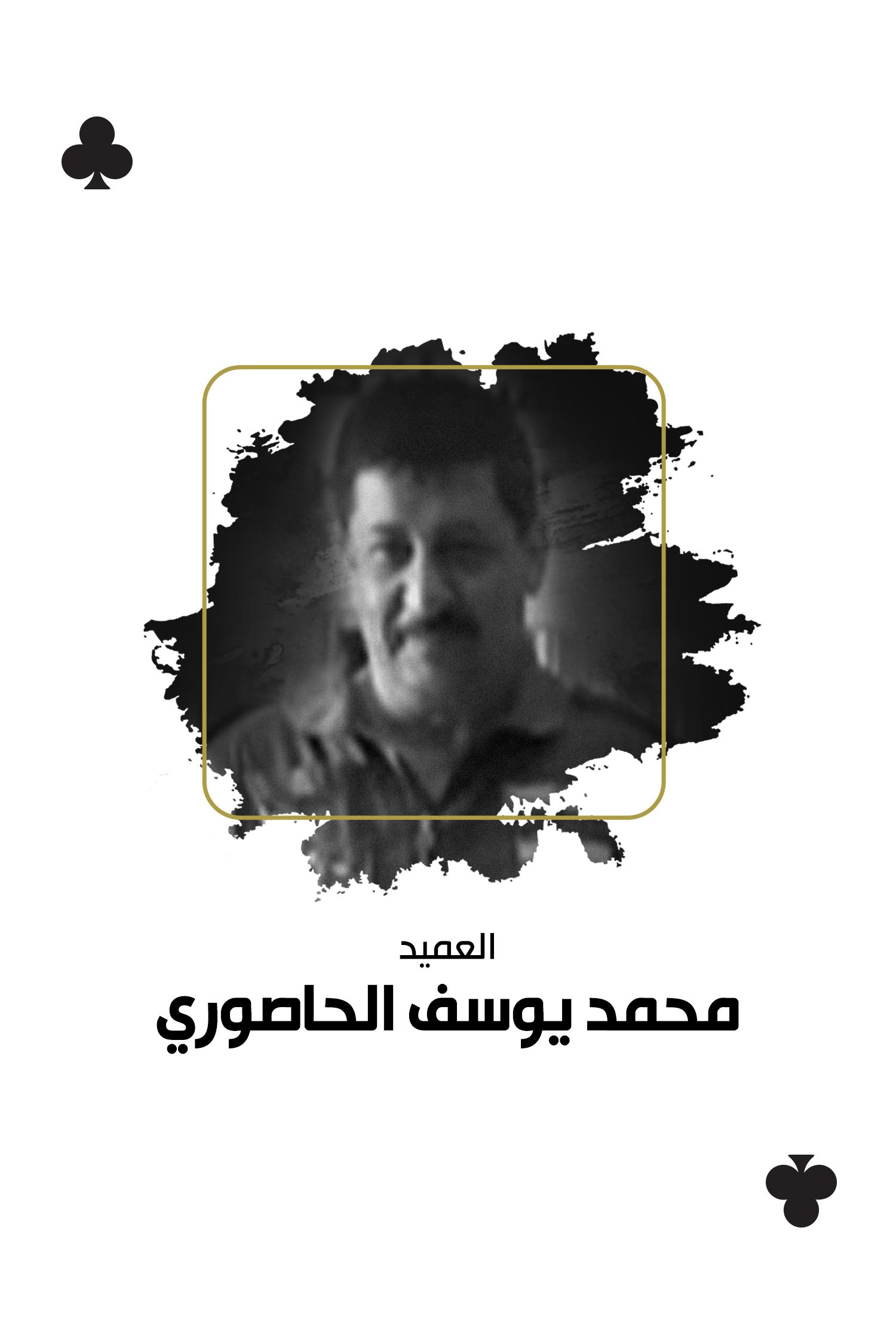 مع العدالة - العميد محمد يوسف الحاصوري